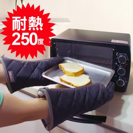 百貨通 耐熱250度手套(17吋)