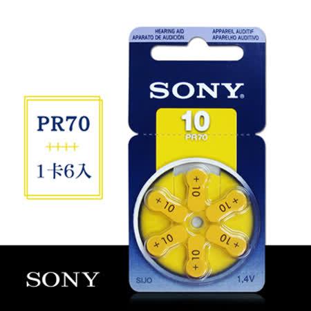 SONY PR70/S10/A10/10 空氣助聽器電池(1卡6入)