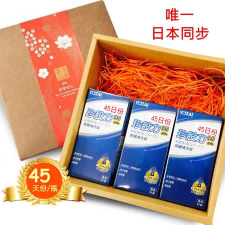 【悠哉美健】日本進口珍股力95靈活關健年節禮盒組(90錠x3瓶)-非變性第二型膠原蛋白.蛋白聚糖.玻尿酸.MSM.葡萄糖胺.鯊魚軟骨