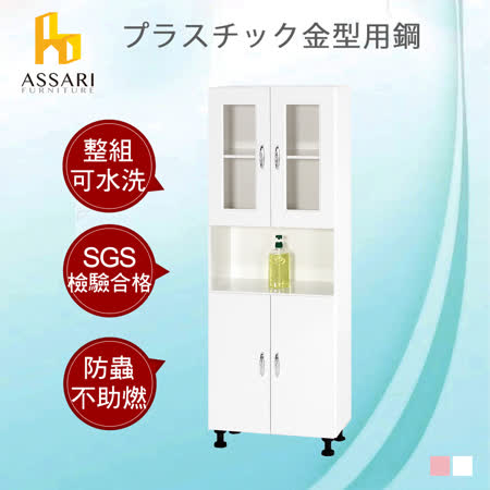 ASSARI-水洗塑鋼4門浴室櫃(寬65深33高184cm)