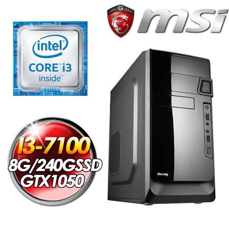 微星B250 翠華中學MII(I3-7100/8G DDR4/240G SSD/微星GTX1050 2G)電競電腦