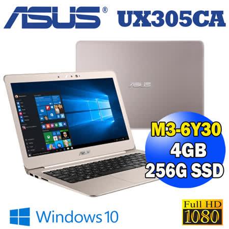 ASUS 華碩 ZenBook UX305CA-0061C6Y30 M3-6Y30 4GB 256G 13.3 FHD/IPS 霧面寬螢幕 Windows 10 筆電