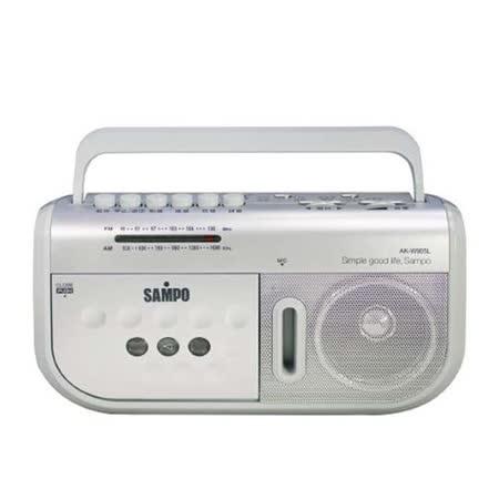 【SAMPO 聲寶】手提式收錄音機 AK-W905L