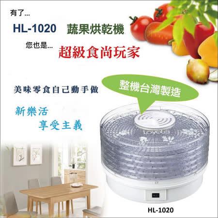 【LoyoLa】MIT蔬果烘乾機 HL-1020