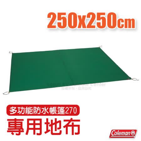 【美國Coleman】多功能防水帳篷270專用地布(250×250cm).防潮墊.地墊.帳篷外墊/附收納袋/CM-28505