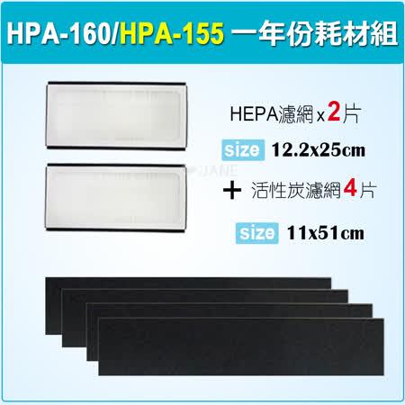 適用 HPA-160TWD1 / HHT-155APTW Honeywell 空氣清淨機一年份耗材【濾心*2+活性碳濾網*4】