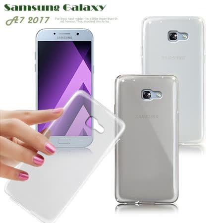 XM Samsung Galaxy A7 2017版 薄型清柔隱形保護套