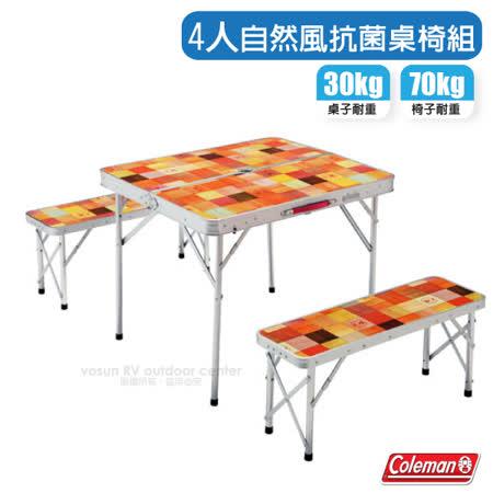 【美國Coleman】4人 自然風抗菌桌椅組(耐重-桌30kg/椅70kg)/附長凳//露營折疊桌_料理桌/CM-26758