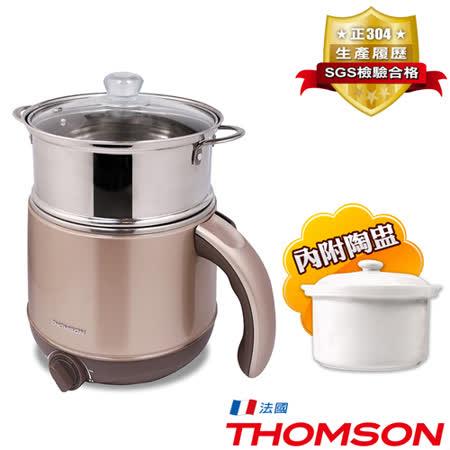 【福利品】THOMSON 2.2L雙層防燙不鏽鋼多功能美食鍋 TM-SAK15