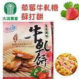大湖農會 草莓牛軋糖蘇打餅  融合外鹹內甜的好滋味 (126g / 盒) x2盒組