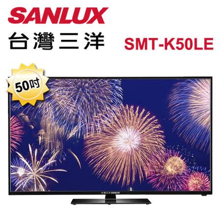 SANLUX 台灣三洋 50型LED背光液晶顯示器 SMT-K50LE
