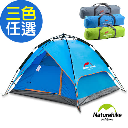 【Naturehike】雙層速開型自動帳篷(三色任選)