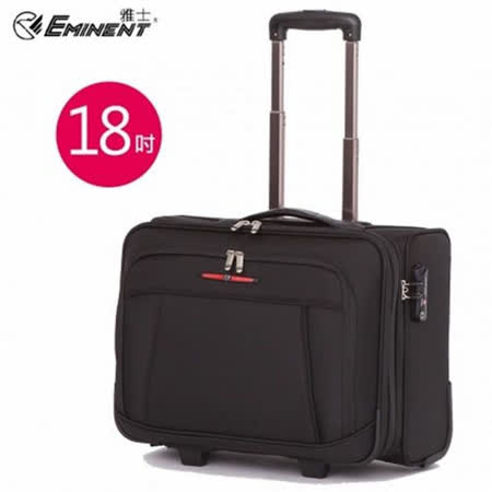 【EMINENT雅仕】18吋拉桿公事包 商務包 登機箱(V208)