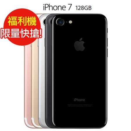 【福利品】 APPLE iPhone 7 _4.7吋_128G (九成新)