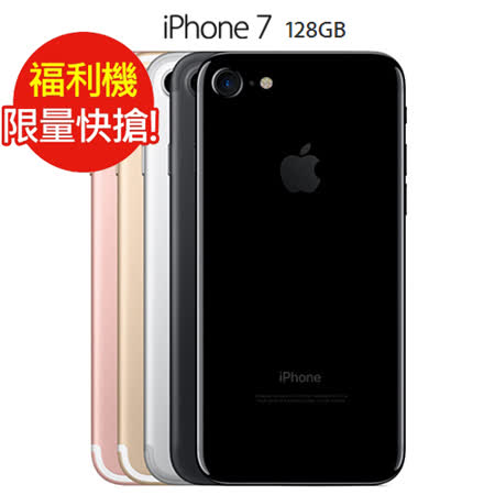 【福利品】 APPLE iPhone 7 _4.7吋_128G 黑色(九成新)