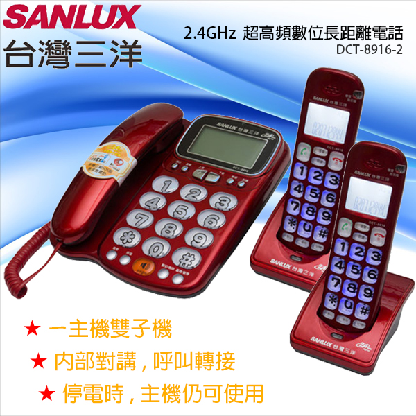 台灣三洋SANLUX數位無線電話機 雙子機兩色  DCT-8916-2