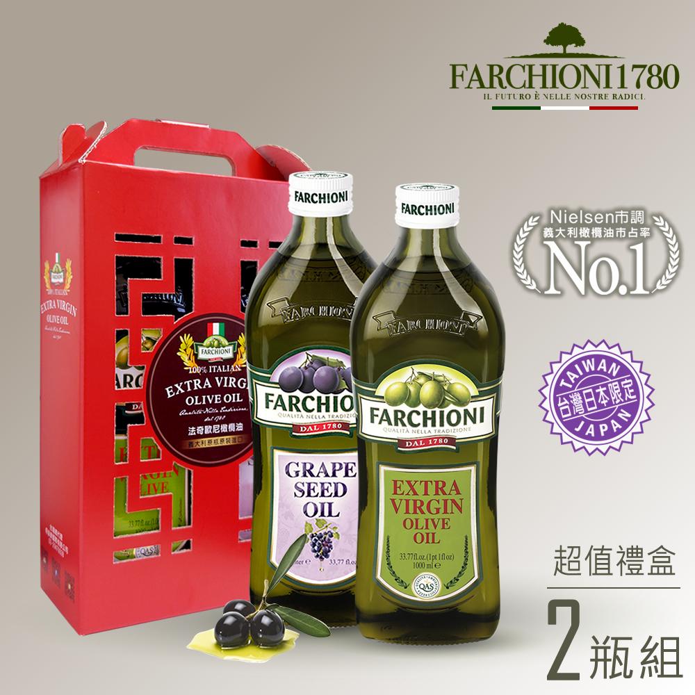【法奇歐尼富貴禮盒】經典冷壓初榨橄欖油+莊園葡萄籽油(1000ml/瓶)