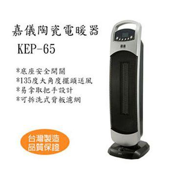 嘉儀PTC 溫控陶瓷電暖器(KEP65) MIT台灣製造