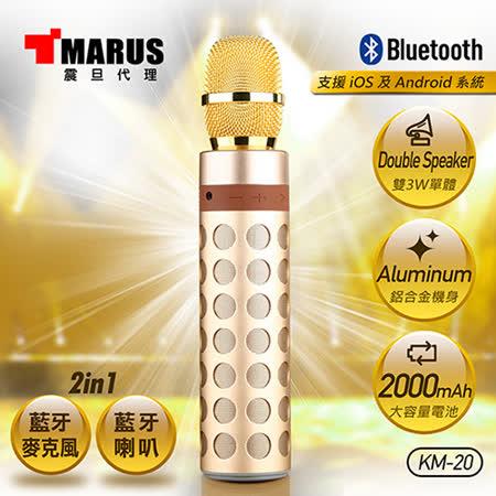 MARUS馬路 超級巨星鋁合金藍牙K歌麥克風喇叭(KM-20)
