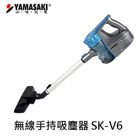 山崎無線手持吸塵器(充電式) SK-V6