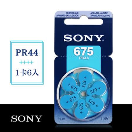 SONY PR44/S675/A675/675 空氣助聽器電池(1卡6入)