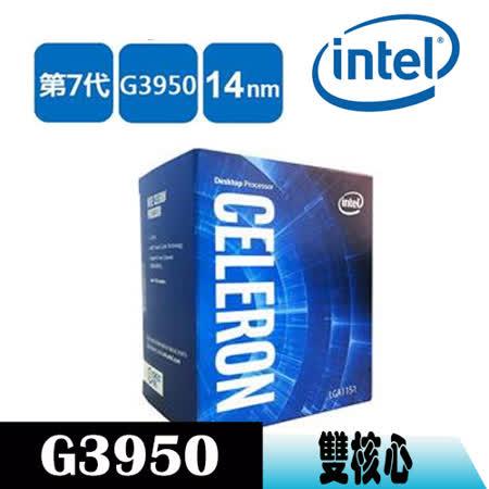【Intel 英特爾】Celeron G3950 中央處理器