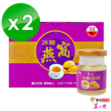【華陀美人計】冰糖燕窩2盒組(6瓶/磚盒)(效期品至2017.10.12)