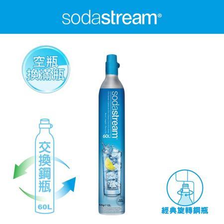 Sodastream 二氧化碳交換補充鋼瓶425g