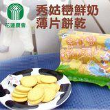 花蓮市農會 秀姑巒鮮奶薄片餅乾  奶香濃郁、香脆可口 (500g / 包) x3入組