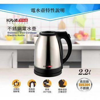 KRIA可利亞 2.2公升分離式不?鋼電水壼/快煮壺 KR303N