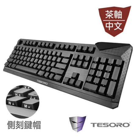 TESORO鐵修羅 杜蘭朵機械式鍵盤-側刻茶軸中文