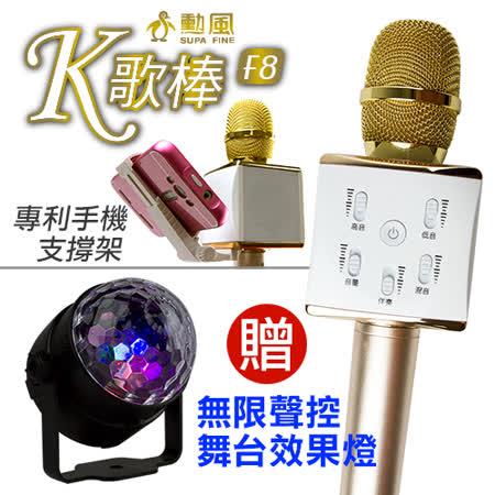 【勳風】K歌棒 掌上KTV HF-F8 無線藍芽麥克風 (金色)