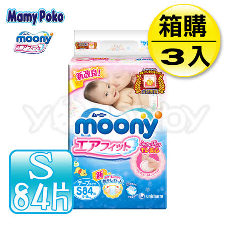 滿意寶寶 Mamy Poko 日本頂級版紙尿褲(S)84片x3包-箱購
