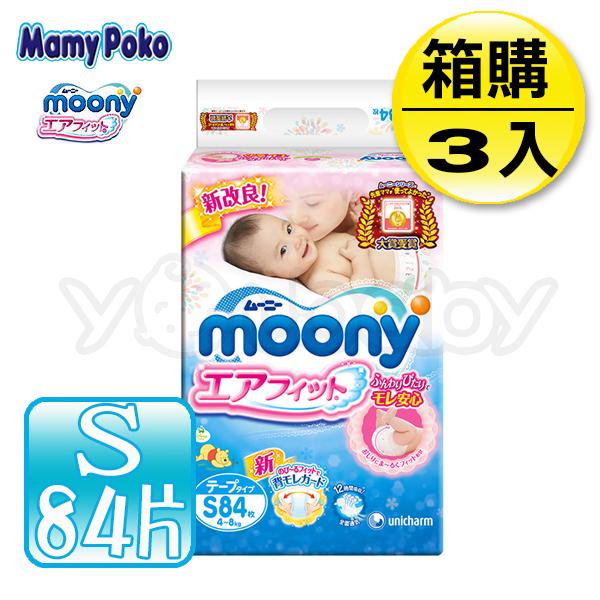 滿意寶寶 Mamy Poko  版紙尿褲 S 84片x3包~箱購