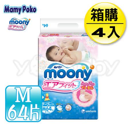 滿意寶寶 Mamy Poko 日本頂級版紙尿褲(M)64片x4包-箱購