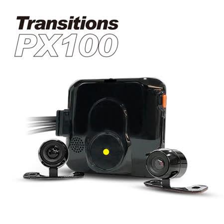全視線 PX100 720P 雙鏡頭 防水防塵 高畫質機車行車記錄器 (送16G TF卡)