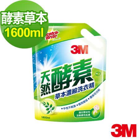 3M 天然酵素草本護纖濃縮洗衣精補充包(1600ml)