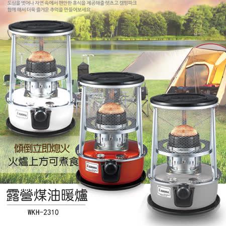 【韓國Kerona】露營煤油暖爐/可煮食(送手動加油槍/顏色隨機)WKH-2310_Z24E120