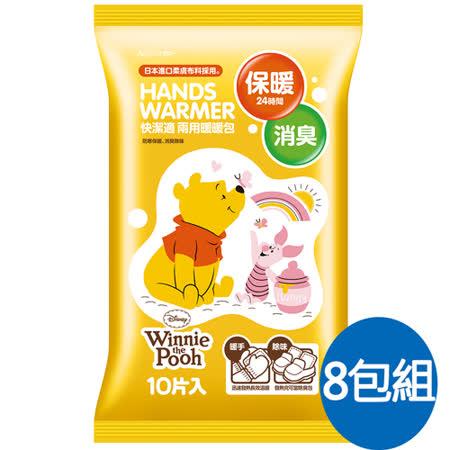 【Harmony】快潔適兩用暖暖包-Pooh(10入/包 8包組)