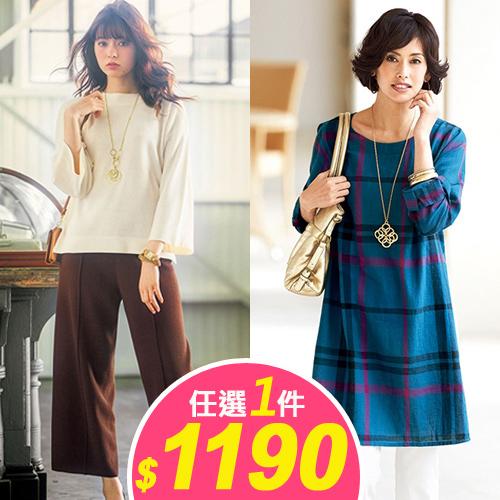 【日本Portcros】現貨-日本聯合品牌超值任選一件$1190