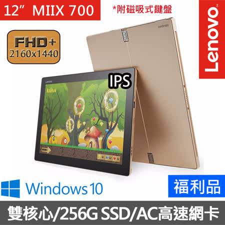 (超值福利品)Lenovo 聯想 MIIX 700 12吋 M5-6Y54/8G記憶體/256GSSD/Win10平板筆電(金)(80QL00GCTW)【附磁吸式鍵盤】