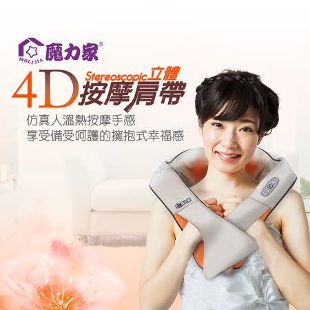 【魔力家】4D立體頸部按摩肩帶(頸肩樂/按摩機/按摩器/肩頸按摩/揉捏/舒壓按摩)