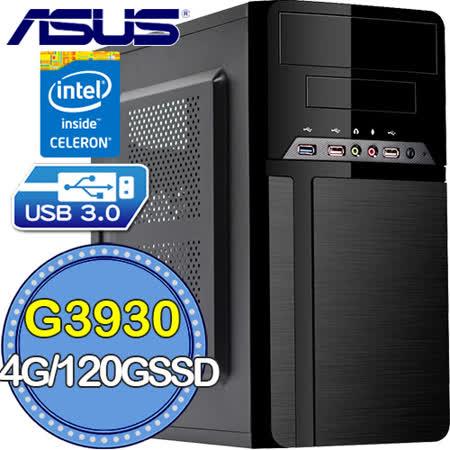 華碩H110平台【墮天殺手】Intel第七代G系列雙核 SSD 120G效能電腦