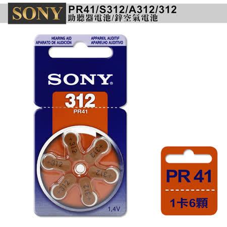 【日本大品牌】德國製 SONY PR41/S312/A312/312 空氣助聽 器電池(1卡6入)