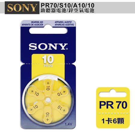 【日本大品牌】德國製 SONY PR70/S10/A10/10 空氣助聽 器電池(1卡6入)