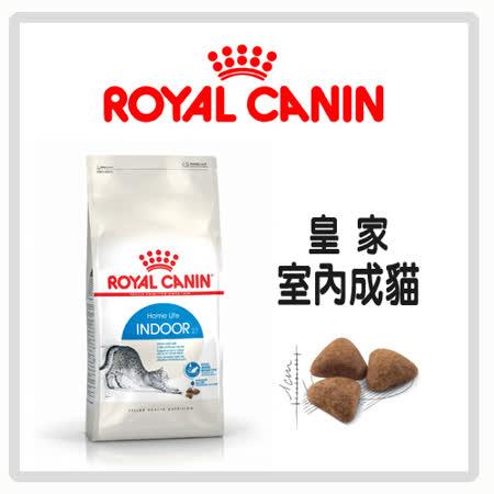 皇家 室內成貓 IN27 2KG*2包組 (A012I01)