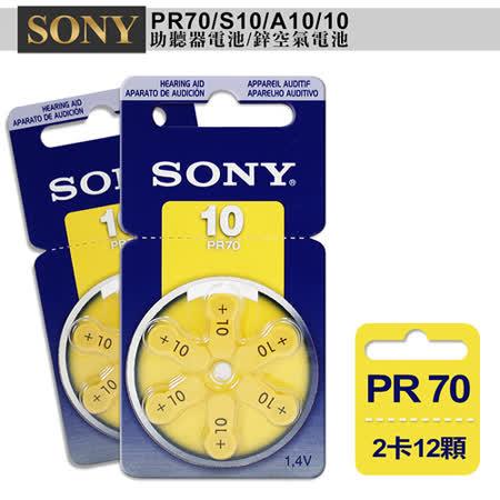 【日本大品牌】德國製 SONY PR70/S10/A10/10 空氣助聽器電池(2卡12入)