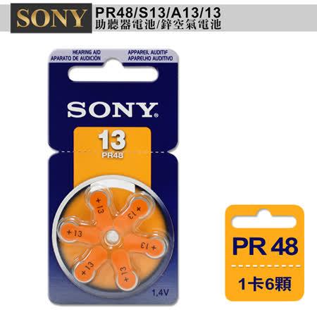 【日本大品牌】德國製 SONY PR48/S13/A13/13 空氣助聽 器電池(1卡6入)