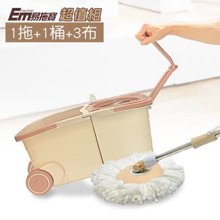 【易拖宝Easymop】3D魔术双驱动免沾手全能旋转拖把1拖+1桶+3布(首创大双轮)