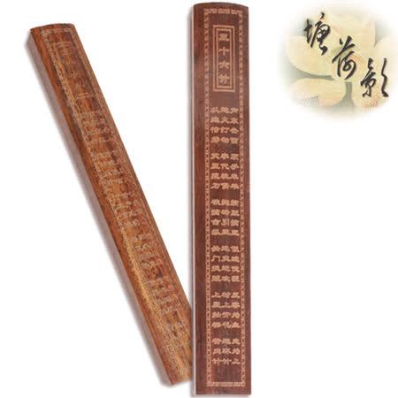 【塘荷影】黑枝木紙鎮-三十六計